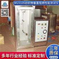 广东纺织物及建筑材料垂直阻燃性能测试仪
