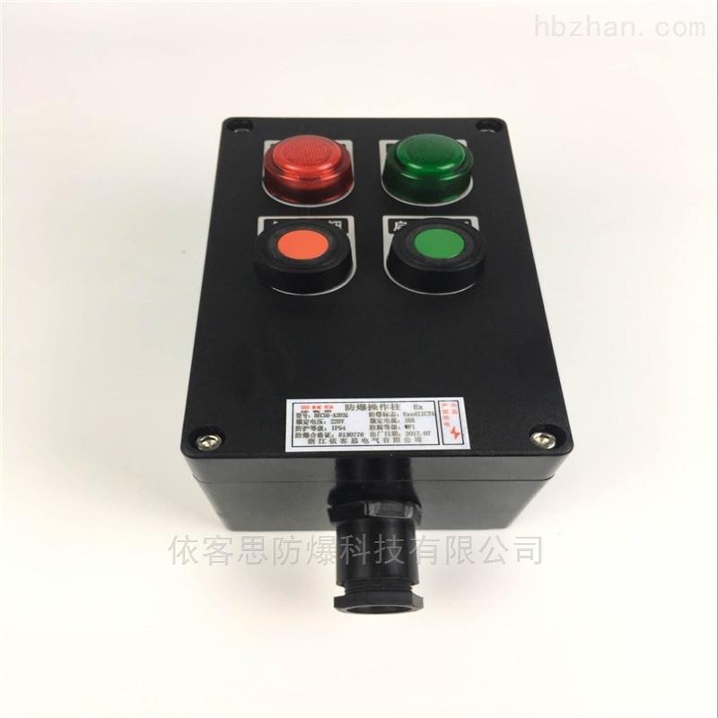 A2D2K1G防水防尘防腐操作柱三防按钮盒