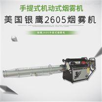 银鹰热力超鹰手提式消毒防疫喷雾器