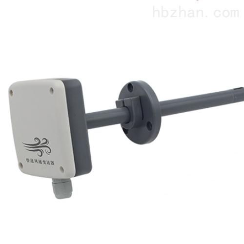 管道风速测量仪传感器