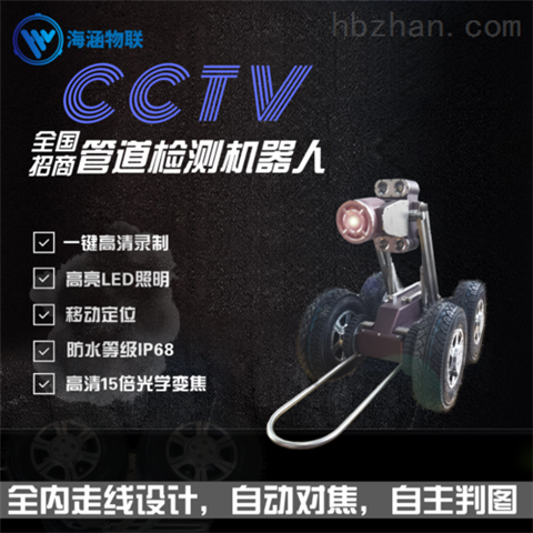 武汉海涵立科技 、CCTV管网检测服务