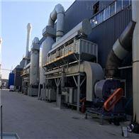化工废气处理全套设备价格