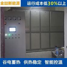 電蓄熱熱水鍋爐