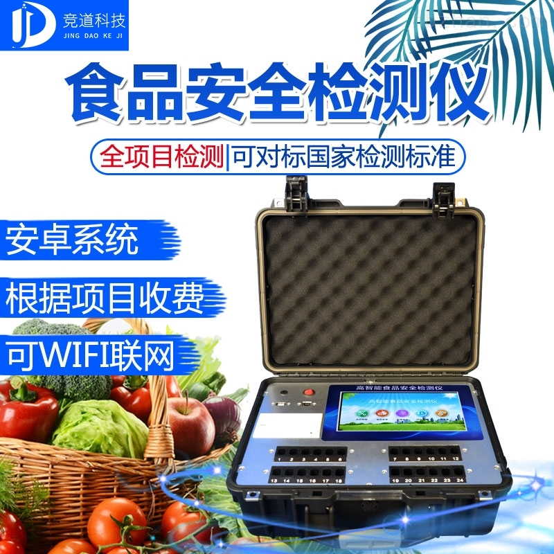 <strong>食品检测仪器</strong>