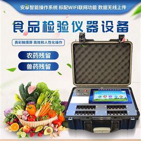 JD-G2400便携式食品检测仪