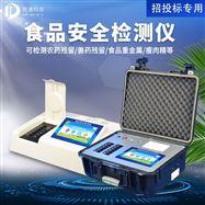 JD-G1800多功能食品安全檢測儀