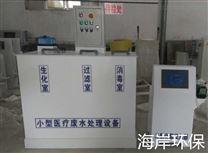 山東環保一體化醫療污水處理設備廠家