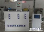 污水处理设备医院门诊所消毒设备生产厂家