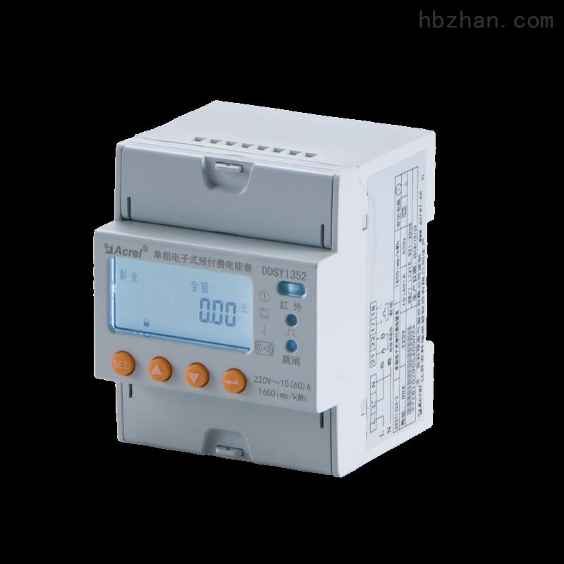 单相预付费电能表 NB-LOT广域网通信传输