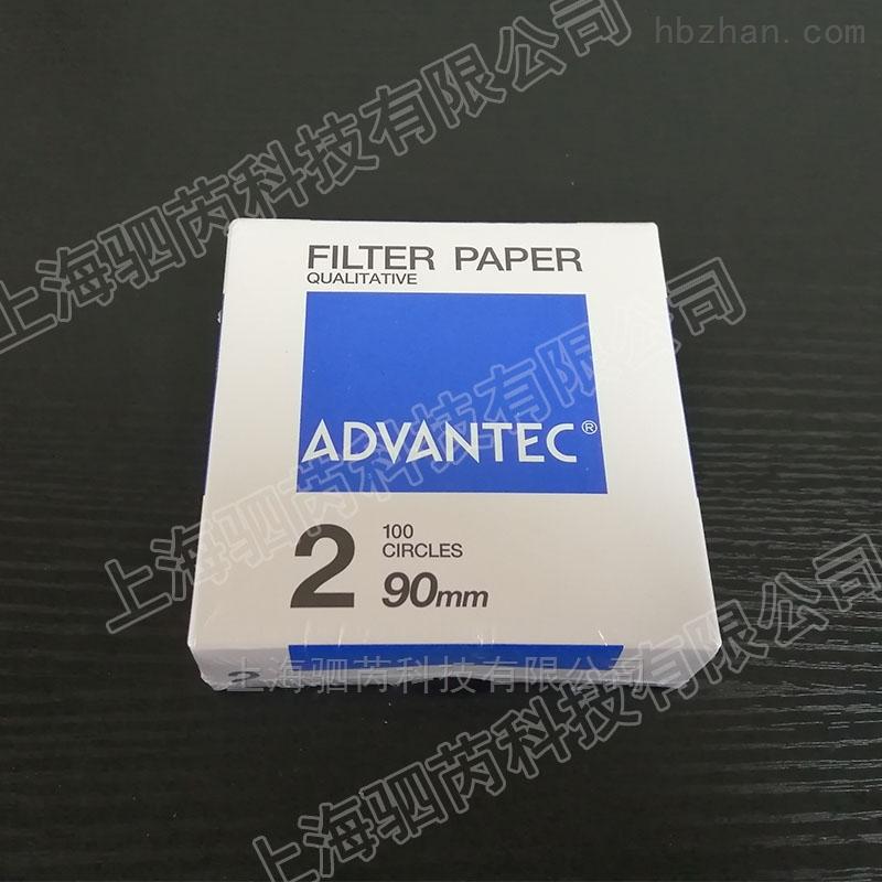 ADVANTEC NO 2定性滤纸直径90mm