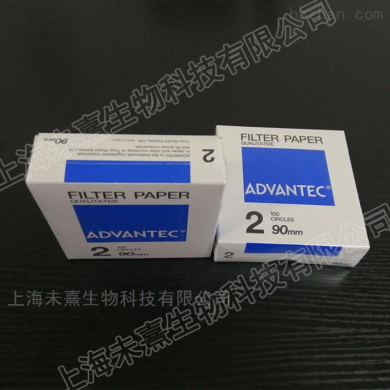 ADVANTEC东洋2号定性滤纸直径9cm