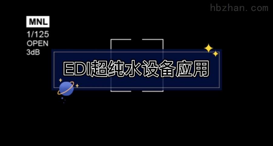 edi超纯水雷竞技官网app应用 EDI装置 水处理雷竞技官网app
