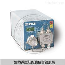 生物微型细胞膜液相色谱装柱机输液泵