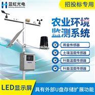 LH-QC9农业小气候观测设备