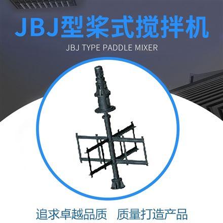JBK-3000 生化池框式搅拌机 强制搅拌器