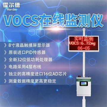 HED-VOCs-02挥发性有机物VOC在线监测
