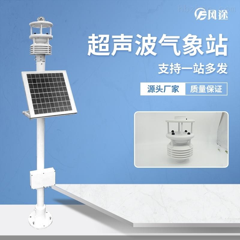 气象环境监测仪器