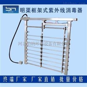 BNQ-150-4/5明渠框架式紫外线消毒杀菌器厂家