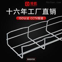 上海琼凯电镀锌金属机房强弱电线槽网格桥架