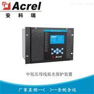 ARB5-S中低压母线弧光保护装置探头 弧光传感器