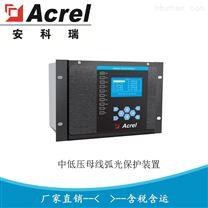 中低压母线弧光保护装置探头 弧光传感器
