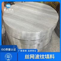 金属丝网波纹填料汽液分离不锈钢规整填料