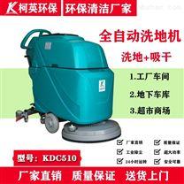 柯英電瓶式全自動洗地機 KDC510清洗機