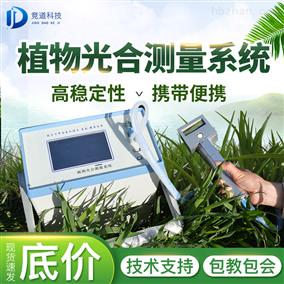 JD-GH30植物光合作用监测系统