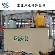 HS-YM纺织厂油墨污水处理设备