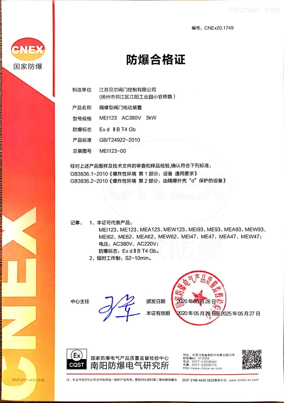 ME123防爆合格证