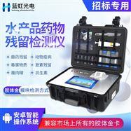 LH-SC水产品安全检测仪