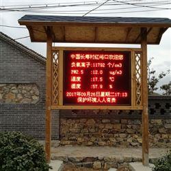 江西省旅游景区负氧离子浓度质量监测系统