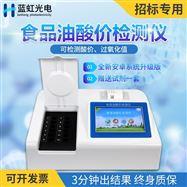 LH-SG12食品加工厂食用油酸价测定仪