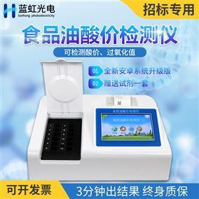 食品加工厂食用油酸价测定仪