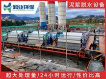 機制砂污泥脫水機 石料廠污泥壓榨設備 石英
