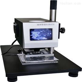 液体穿透性测定仪