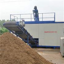 牛粪粪污有机肥发酵设备