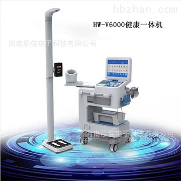 HW-V6000一体化健康小屋体检机
