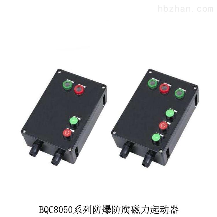 BXX8050系列防爆防腐电源插座箱