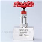 針型閥J13W-160P DN6-DN50