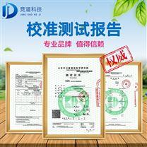 科研級全項目土壤肥料養分檢測儀