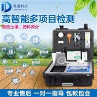 JD-GT5高智能农业土壤肥料养分分析系统