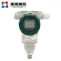MX-YL-188-01智能型压力变送器