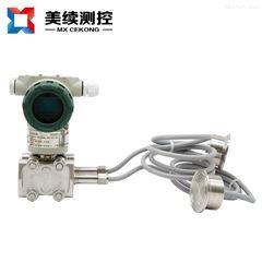 MX-YL-188-06单晶硅卫生型双卡箍差压变送器