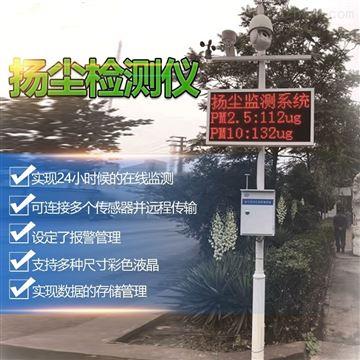 HED-YC05噪声扬尘监测系统