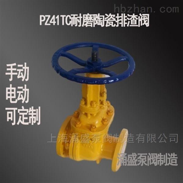PZ41H耐磨排渣阀 手动排渣闸阀