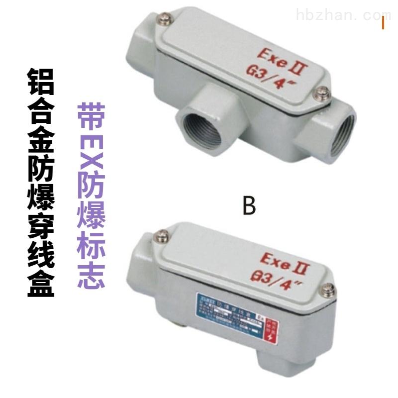 BHC铸铝合金防爆穿线盒DN321.2寸分线过线盒