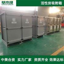 活性炭吸附净化装置厂家