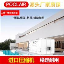 酒店会所儿童泳池空调三集一体除湿热泵机组
