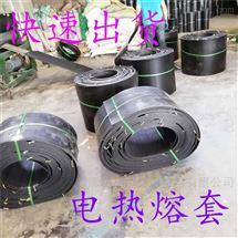 聚氨酯补伤电热熔套价格厂家供应